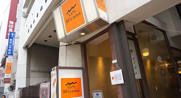 CafeMiyama