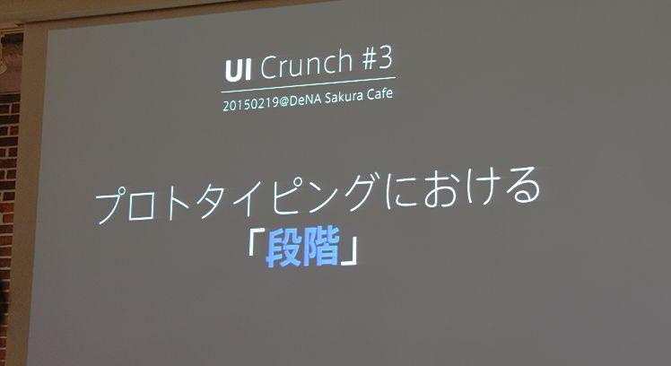 UI Crunch #3