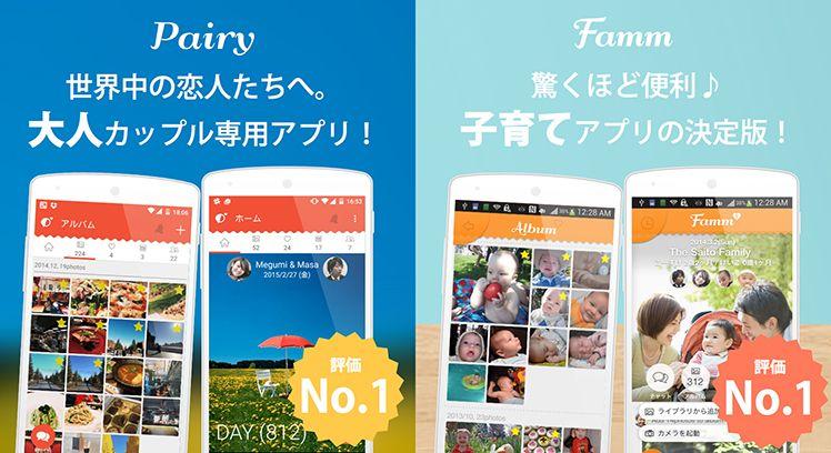 カップル専用アプリ「Pairy」_子育て家族アプリ「Famm(ファム)」