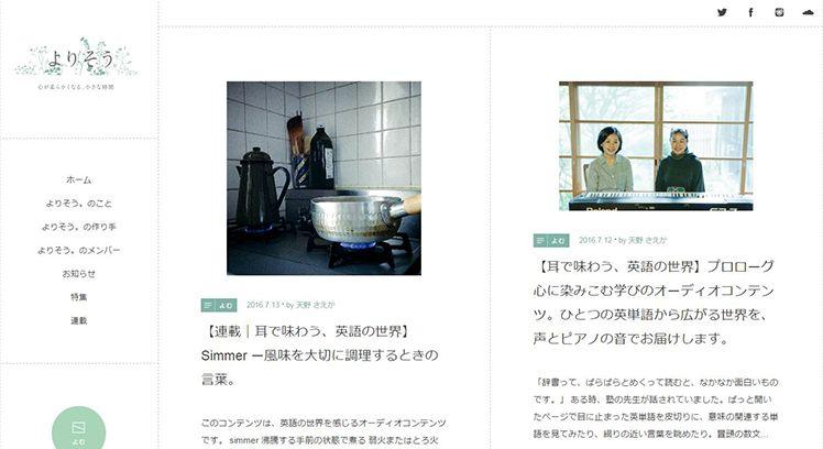 Webサイト「よりそう。」の写真