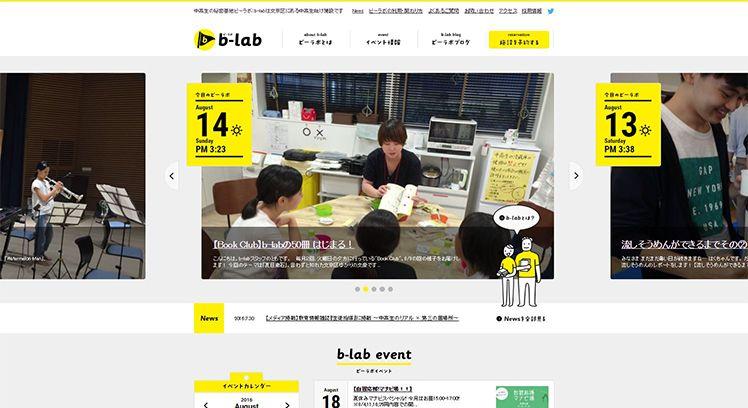 b-labのサイト写真