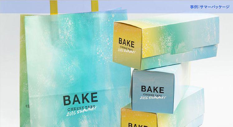 BAKEサマーパッケージ
