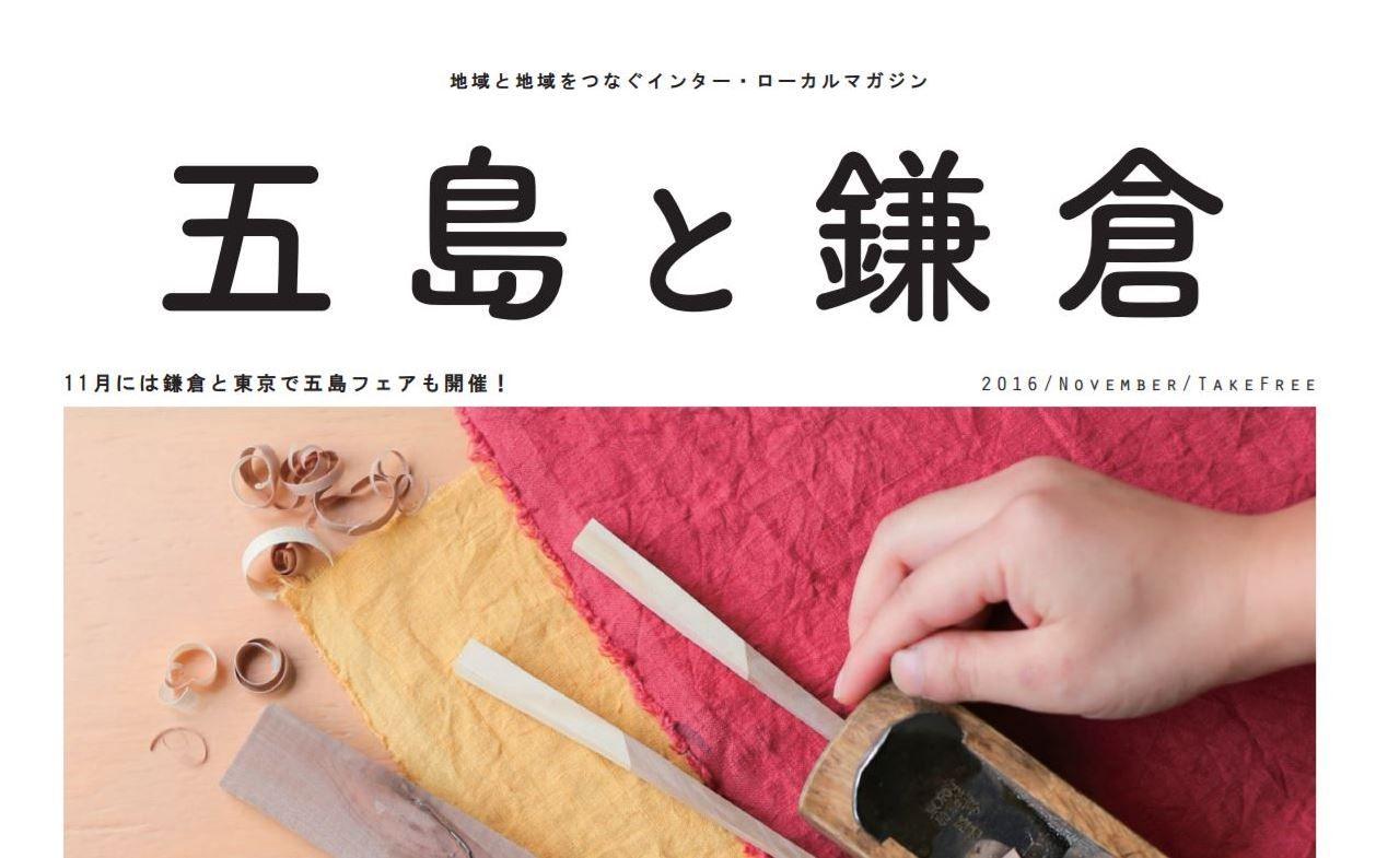 『〇〇と鎌倉』