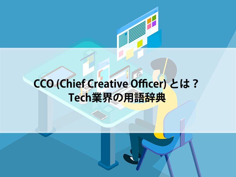 http://image-careerhack.en-japan.com/82/ccc_glossary_bann...</p> </div> <div class=