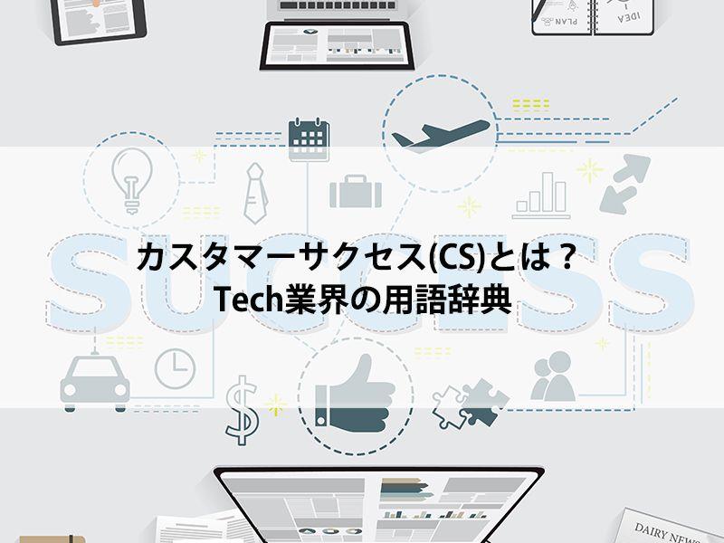 カスタマーサクセス(CS)とは| Tech業界の用語辞典