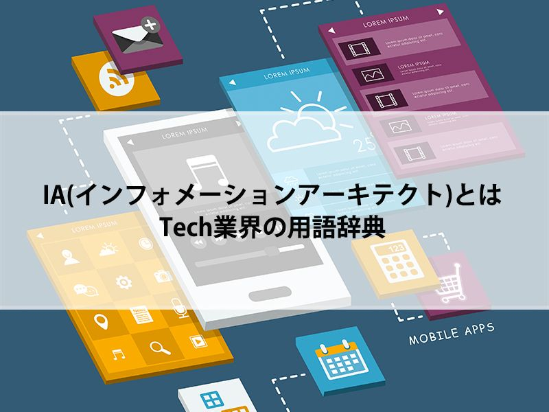 IA(インフォメーションアーキテクト)とは|Tech業界の用語辞典