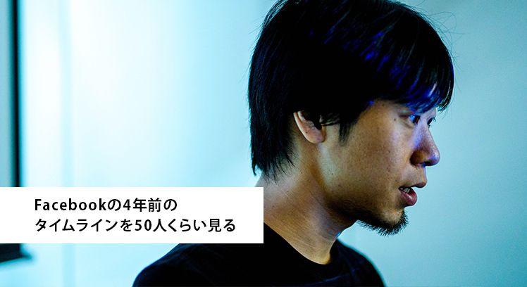 佐藤航陽さんの写真