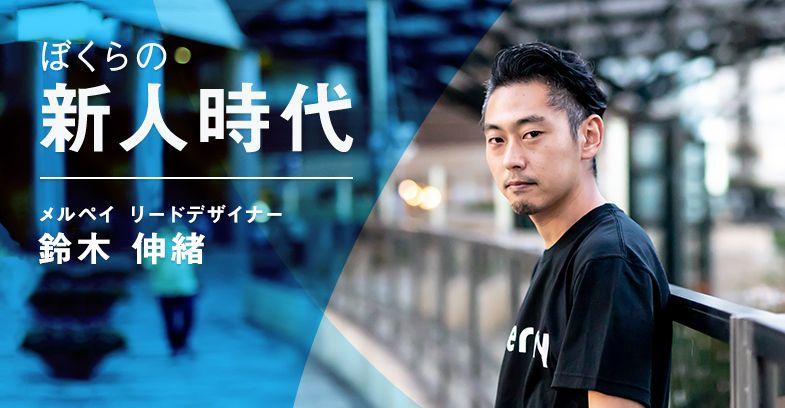 「打席に立ち続ける」メルペイリードデザイナー 鈴木伸緒の成長戦略