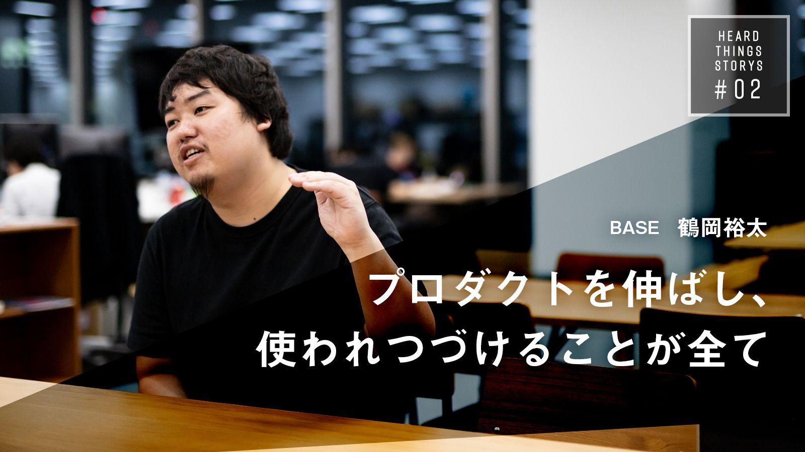 BASE 鶴岡裕太の回顧録「サービスは好調なのに、仲間が去ってしまった」