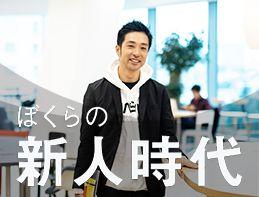 20代で3回のキャリアチェンジ…迷走した新人時代を経て、櫻田潤が見つけた居場所