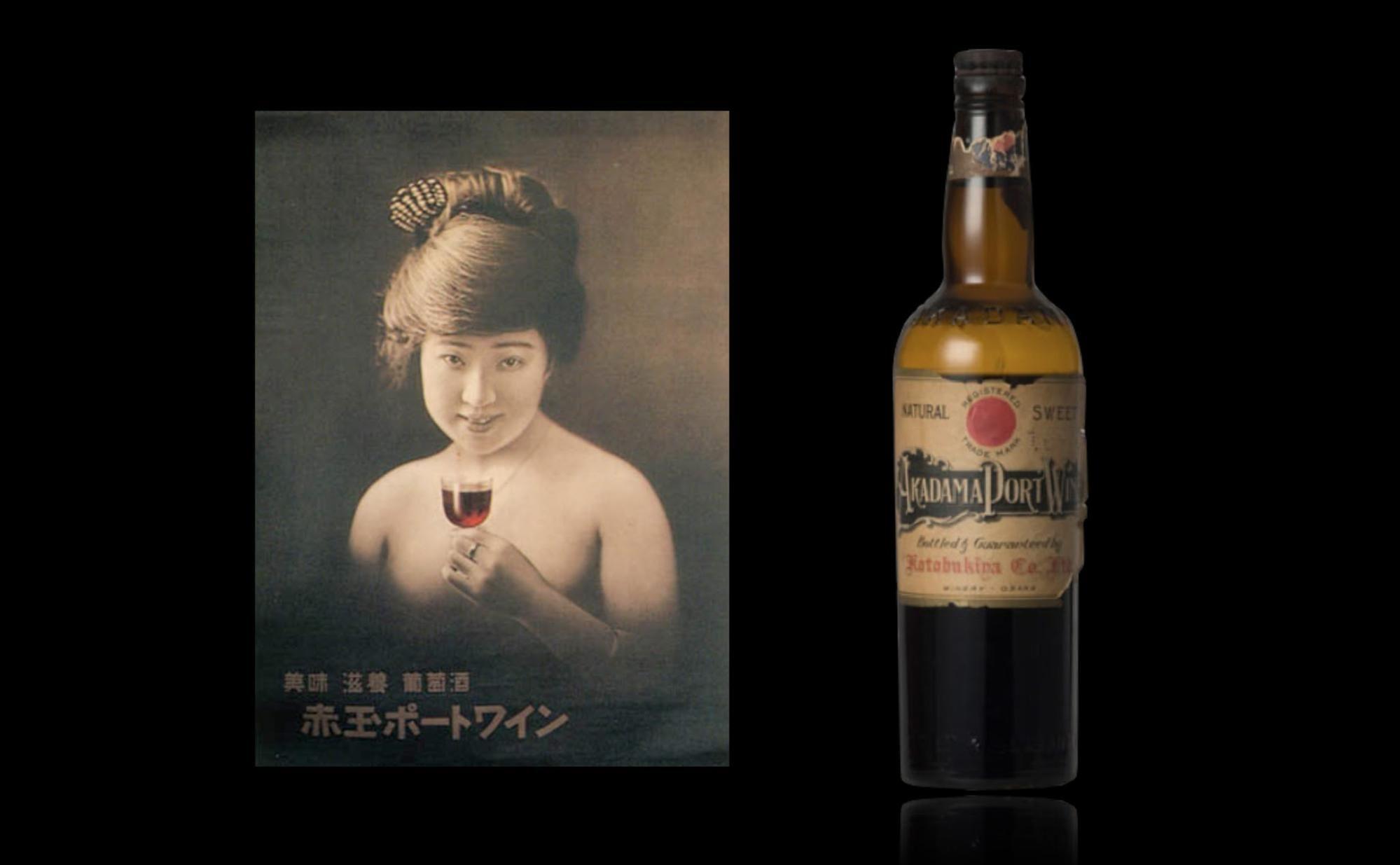 日本ではじめてヌード写真を使用した赤玉ポートワインの広告