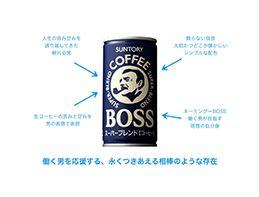 「響」「BOSS」…サントリーの30年以上愛されるブランドづくり