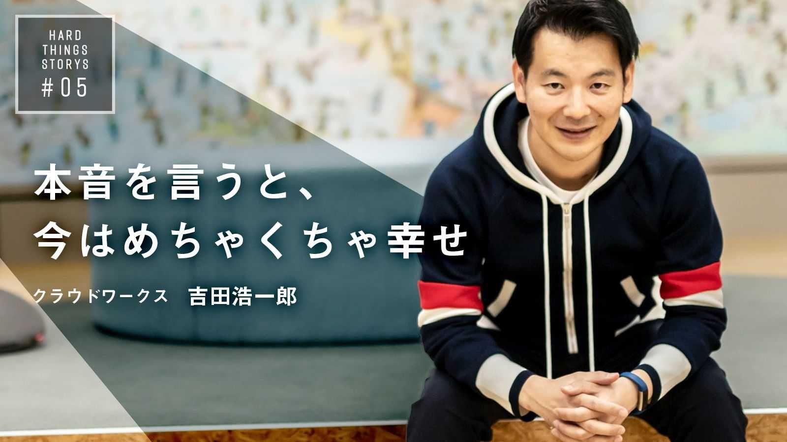 クラウドワークス 社長 吉田浩一郎が「孤立」の先に見つけた希望