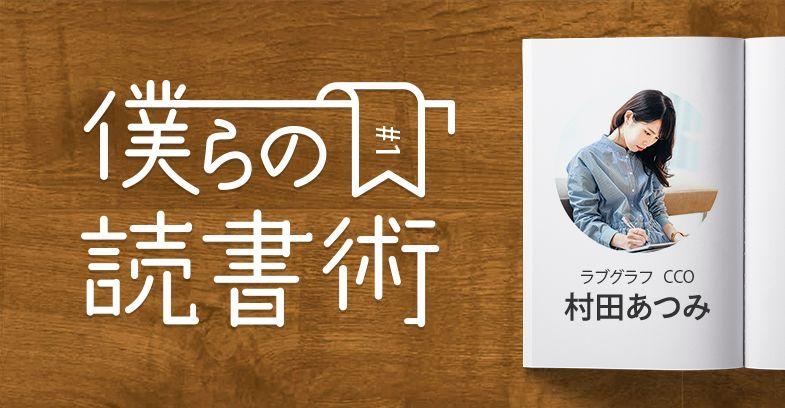 2秒考えて分からないことは即メモ。村田あつみ流 読書の質を上げる習慣