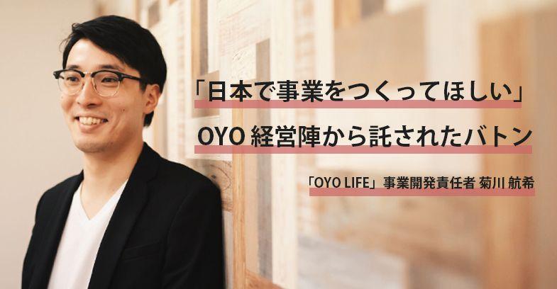 日本人で一番最初に、インド発ユニコーン「OYO」の社員になった男