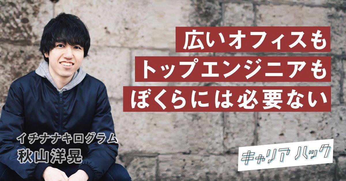 """60人全員が平成生まれ。『17kg』秋山洋晃が掲げる""""持たない経営"""""""