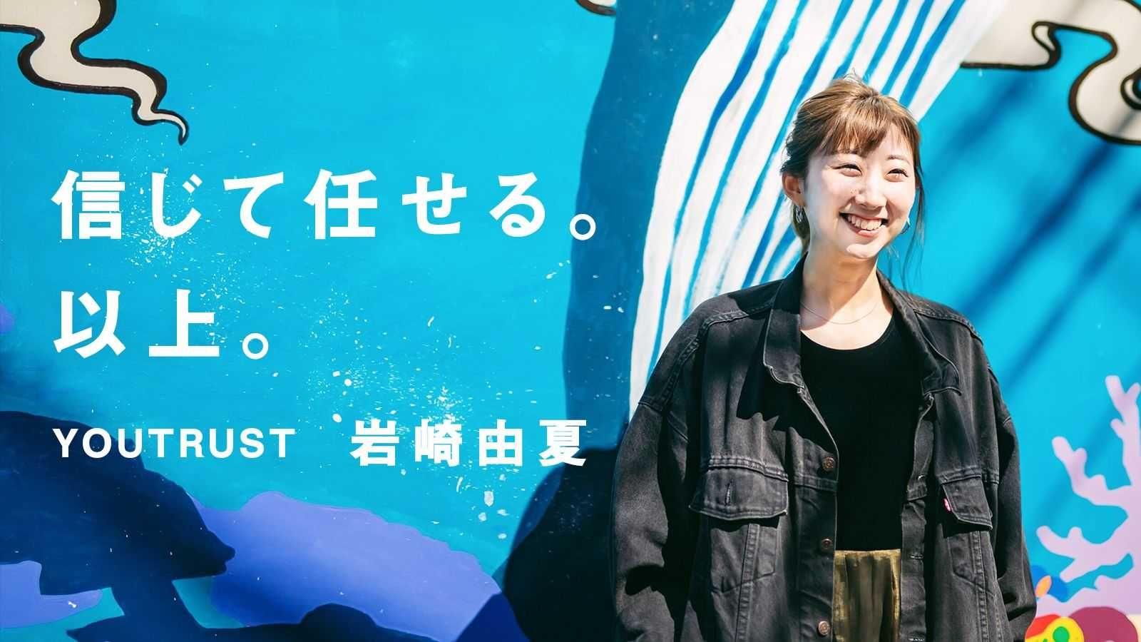YOUTRUST岩崎由夏|リリース1周年。心が折れかけた時、そこには仲間がいた。