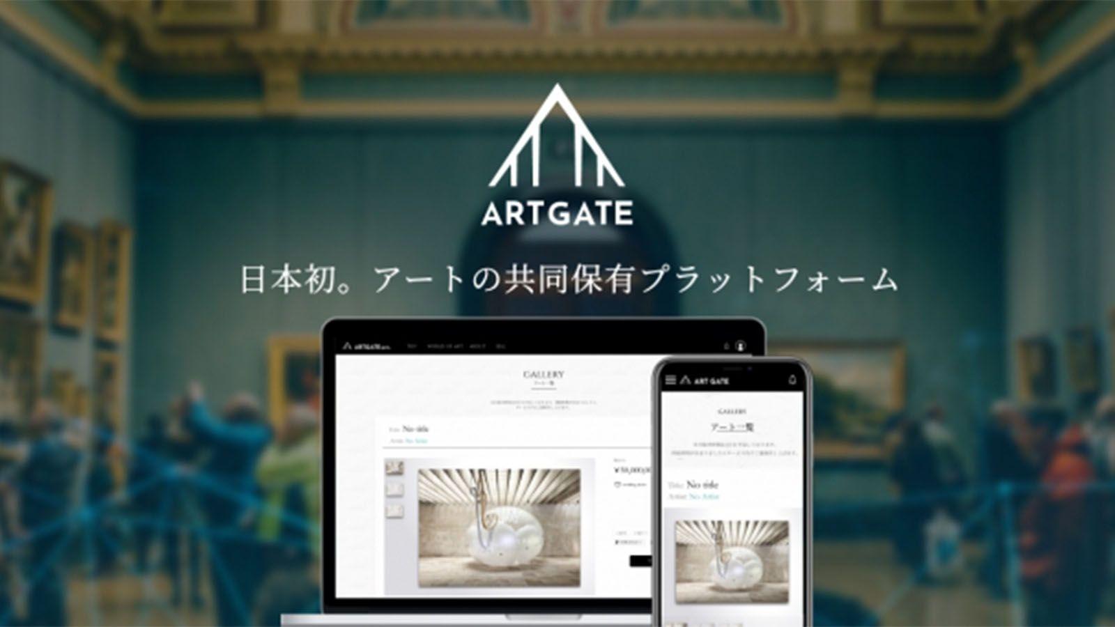 「アート作品の共同保有を根付かせたい」日本初アートプラットフォーム『ARTGATE』に込めた思い