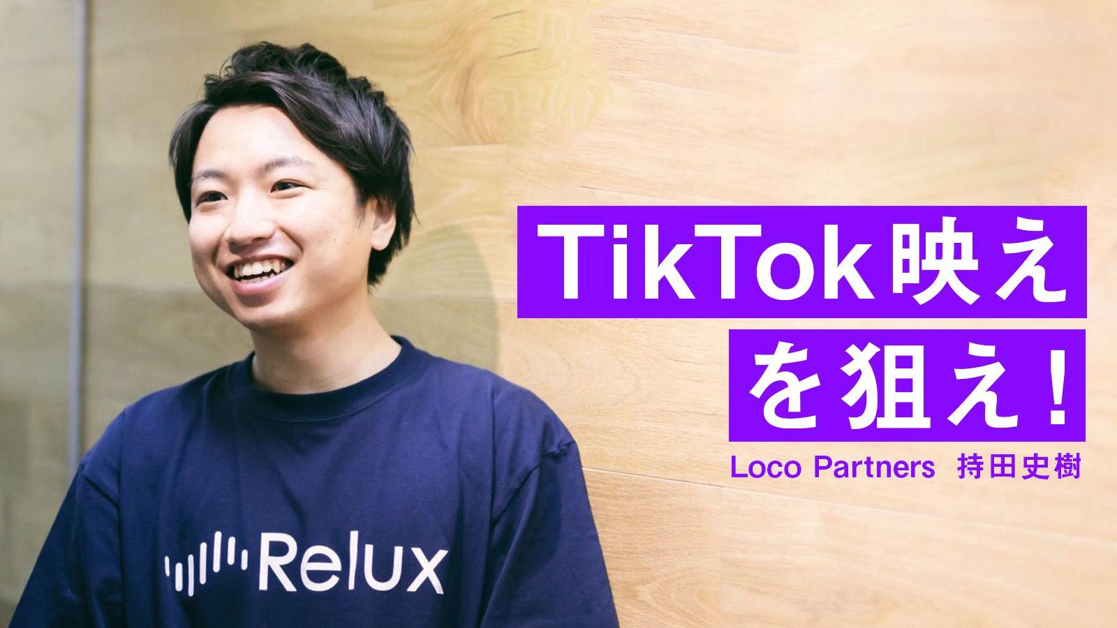 『Relux』に学ぶ、TikTok活用術! 2000万再生突破までにやったこと