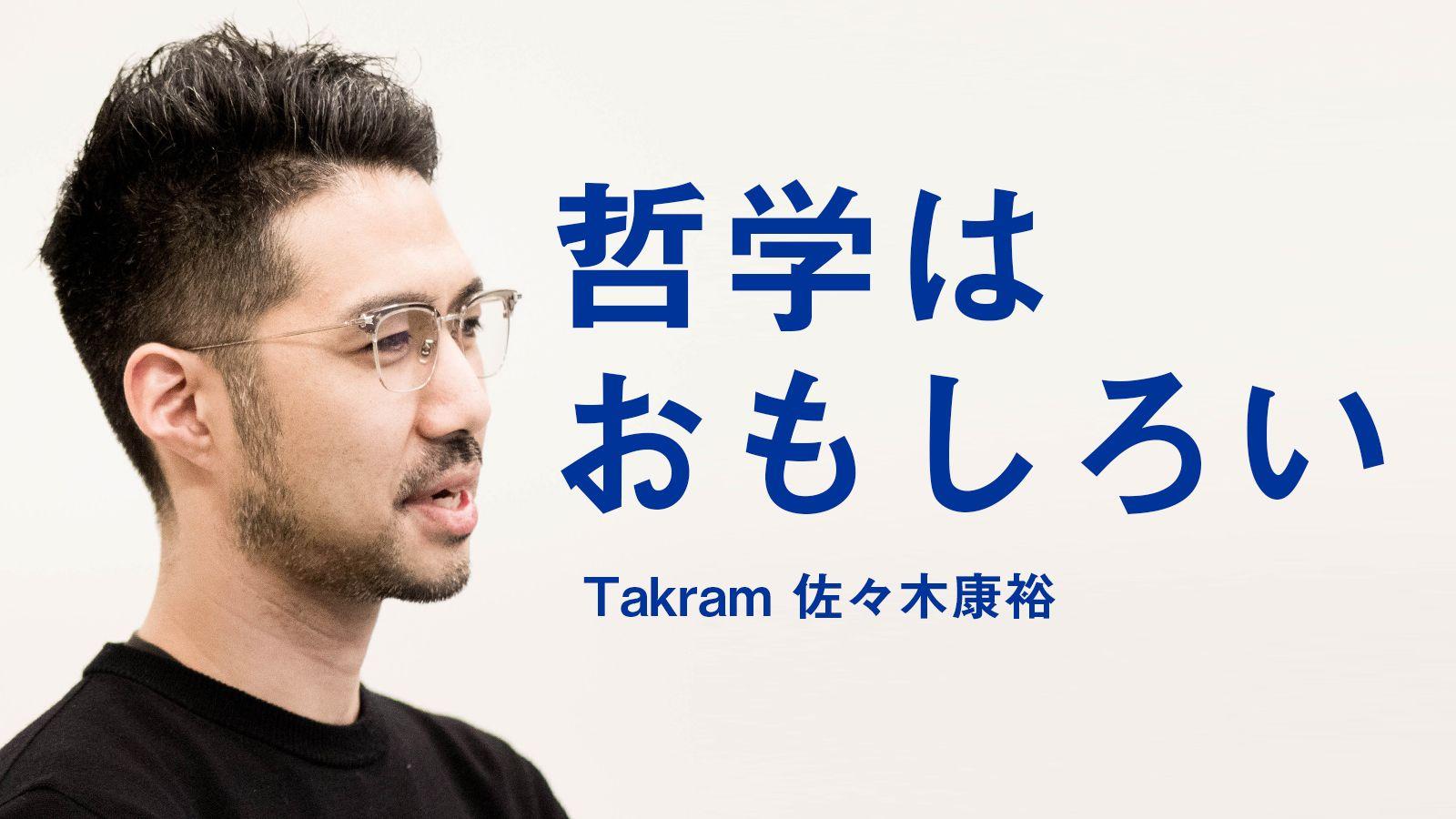 Takram佐々木康裕に学ぶ、入門書からはじめる哲学のススメ|「100年前の哲学書に、今に通じる知性がある」