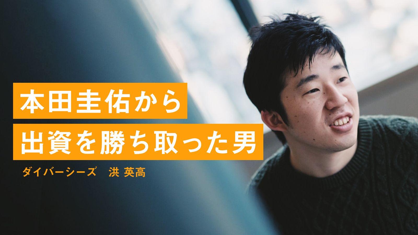 本田圭佑と夢を分かち合った25歳。『Homii』リリースまでの道のり