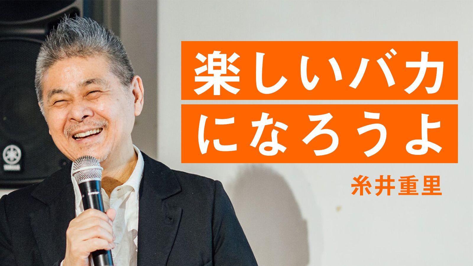 糸井重里さんと考える、企画って何だろう。
