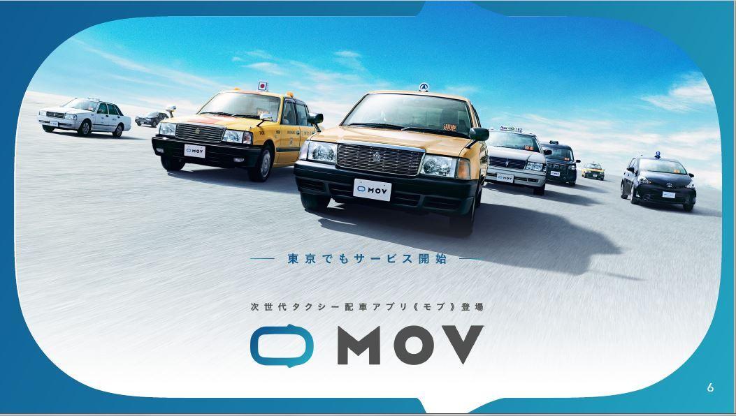 配車アプリ『MOV』、ストレスのない体験へのこだわり