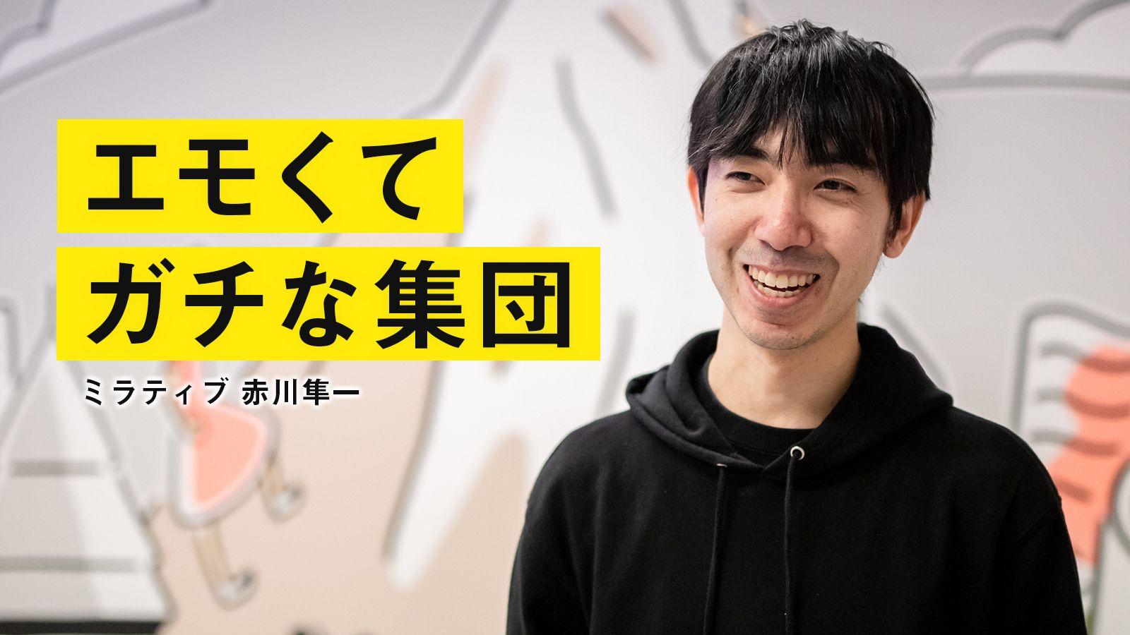 ミラティブ 赤川隼一は、経営会議の最優先テーマを「採用」に置く
