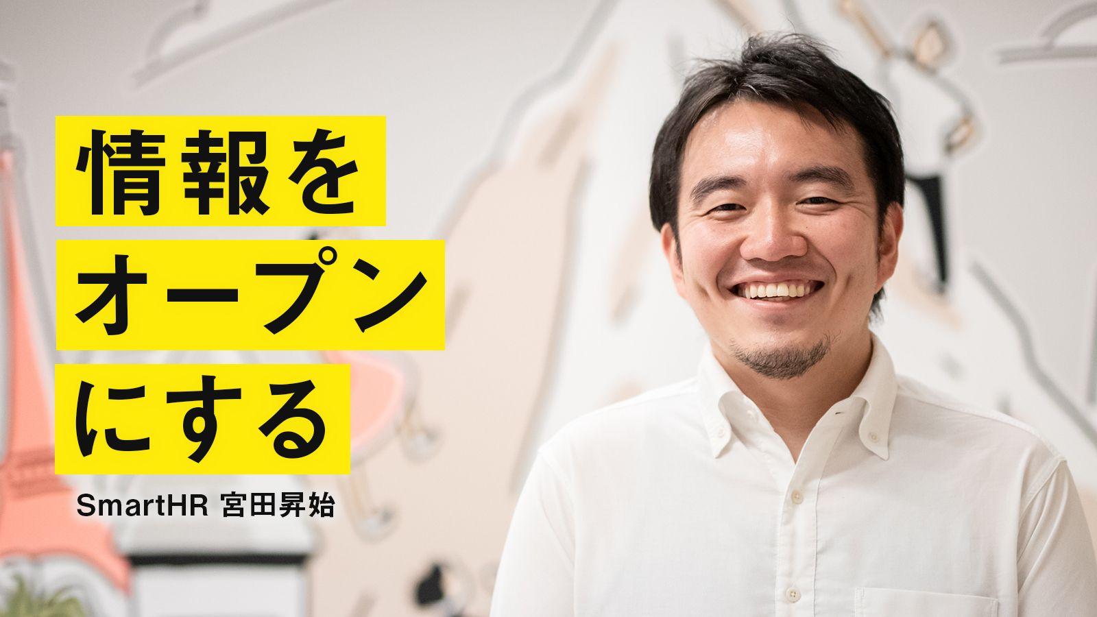 3年半で107名を採用、SmartHR代表宮田昇始がこだわる「透明性」