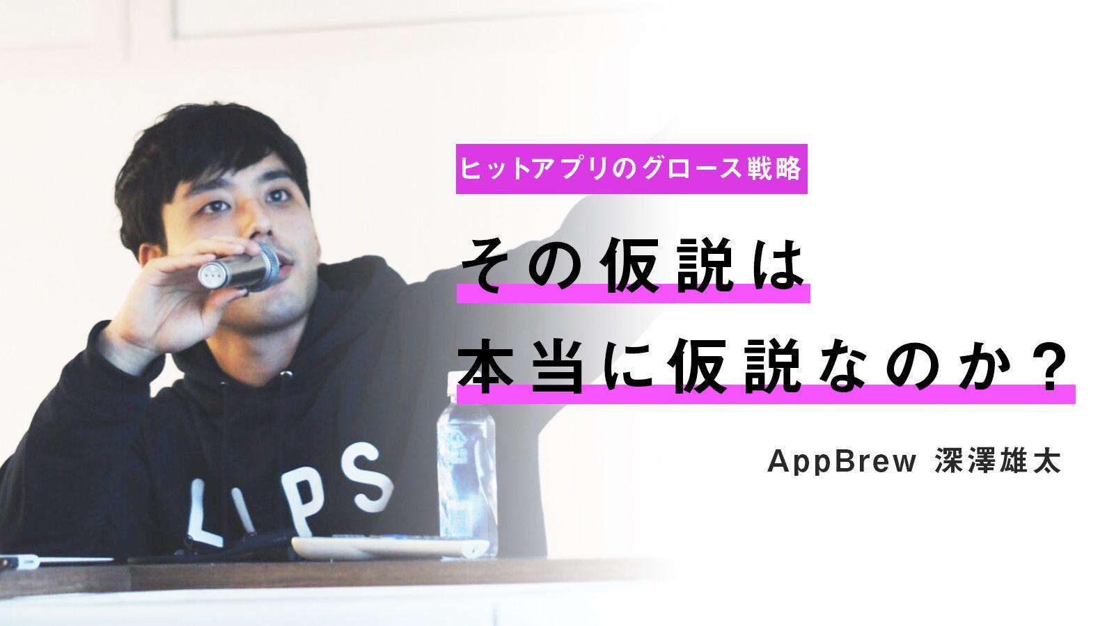 『LIPS』CEO 深澤雄太さんに学ぶ!アプリ開発者なら知っておきたい「仮説検証」のやり方
