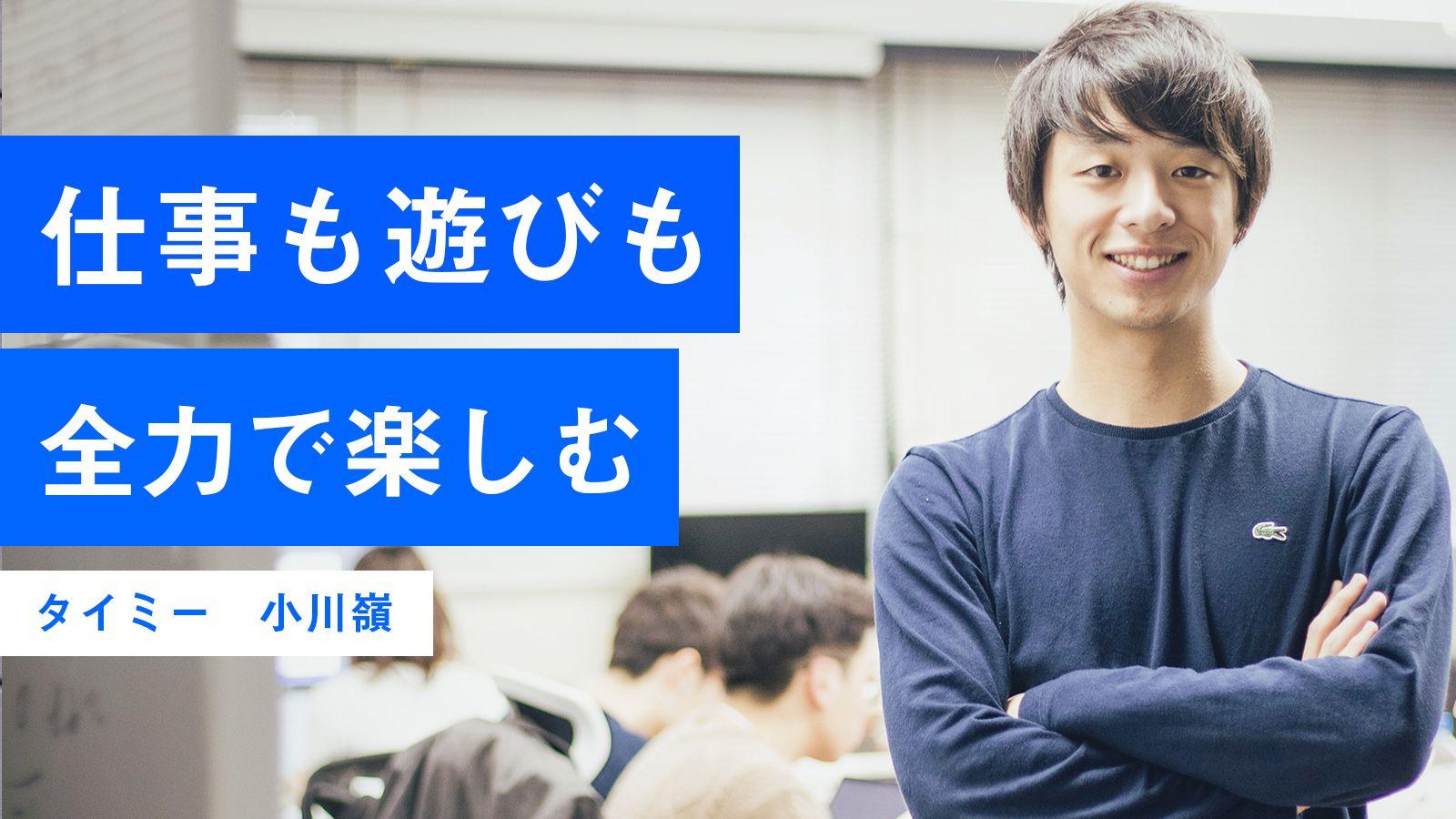 タイミー小川嶺、22歳現役大学生社長のチーム論「メンバーと一緒に遊びまくる」