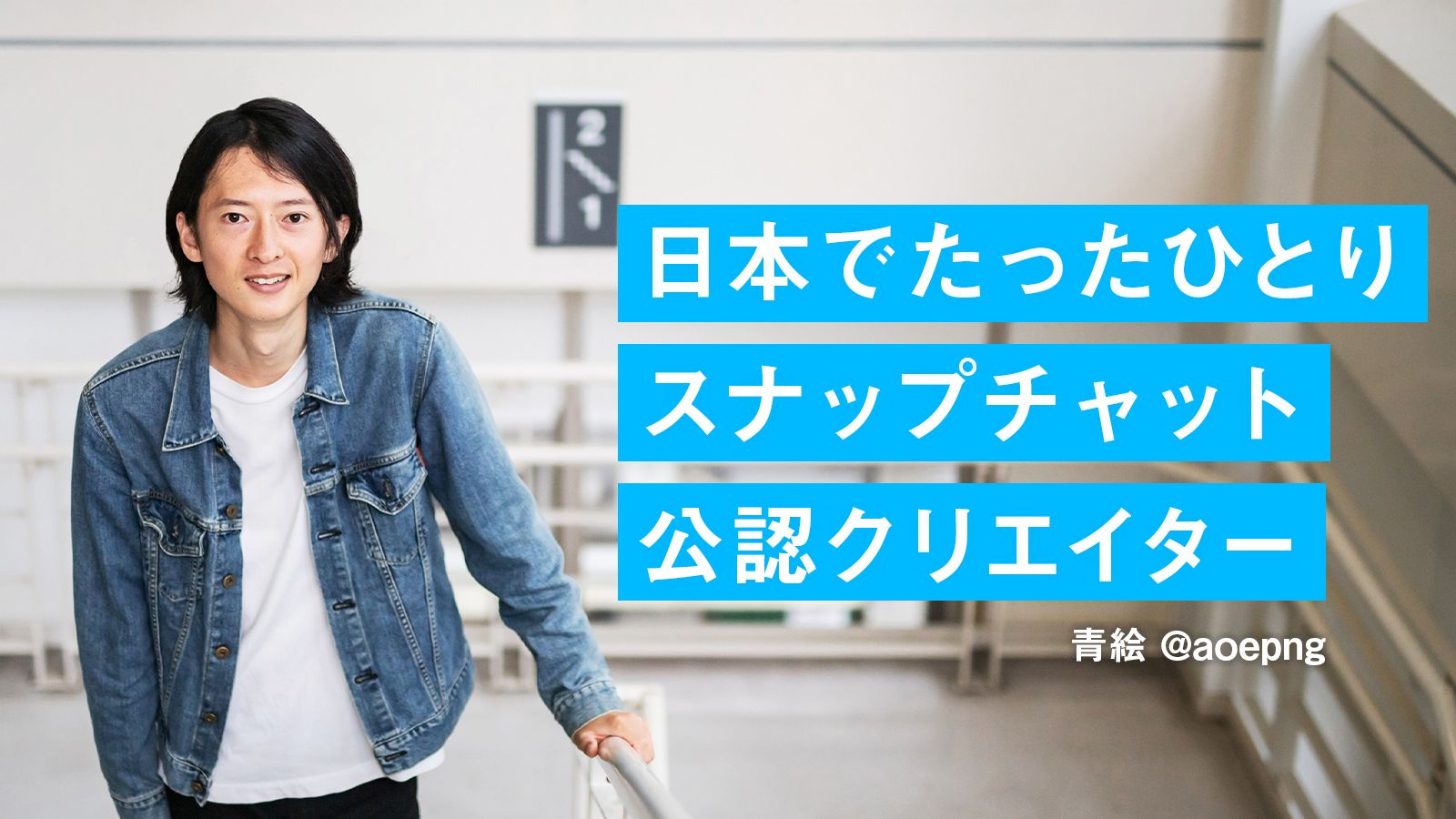日本で唯一!スナチャ公認ARクリエイター「青絵」の正体