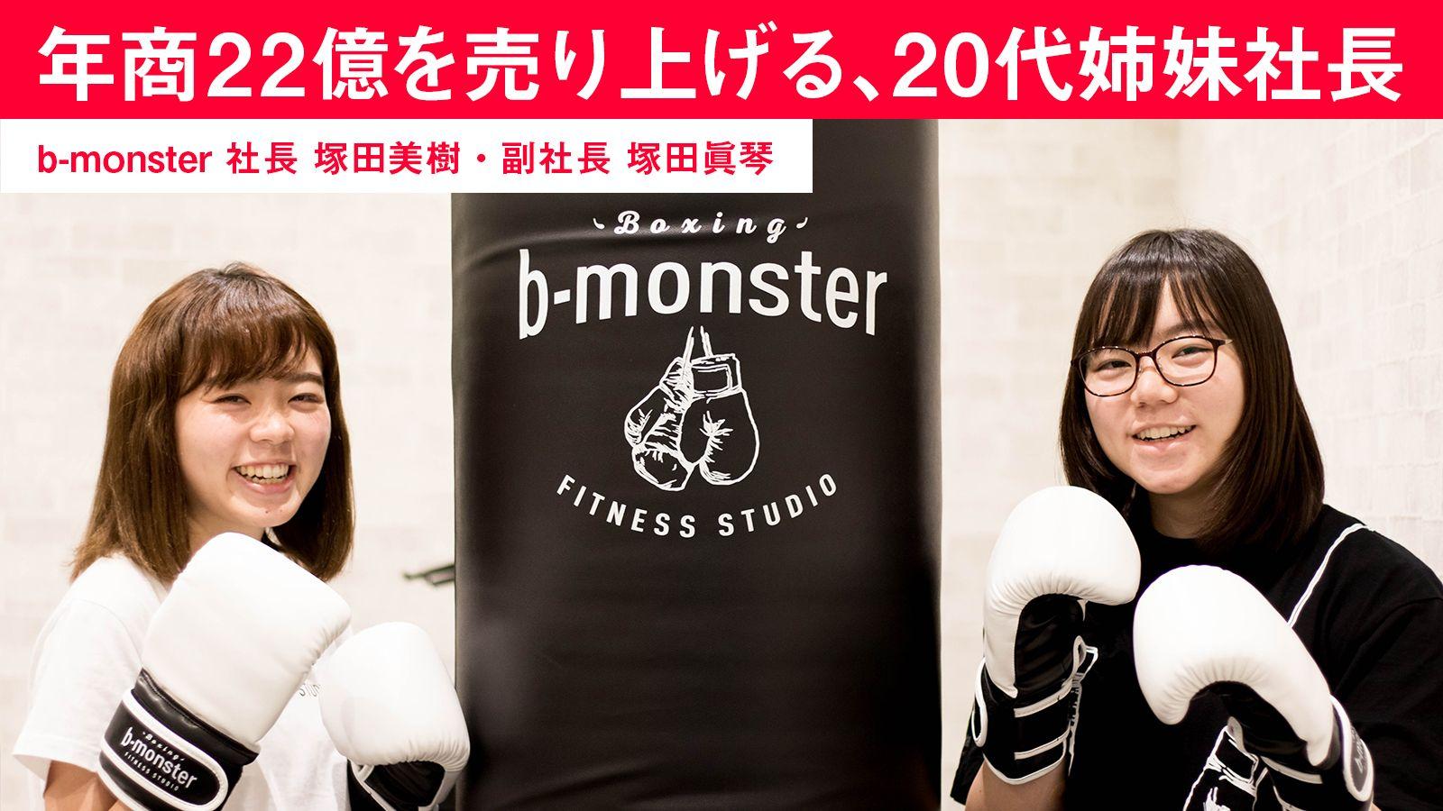 『b-monster』急成長を紐解く7つのキーワード|暗闇ボクシングジムで中毒者続出!