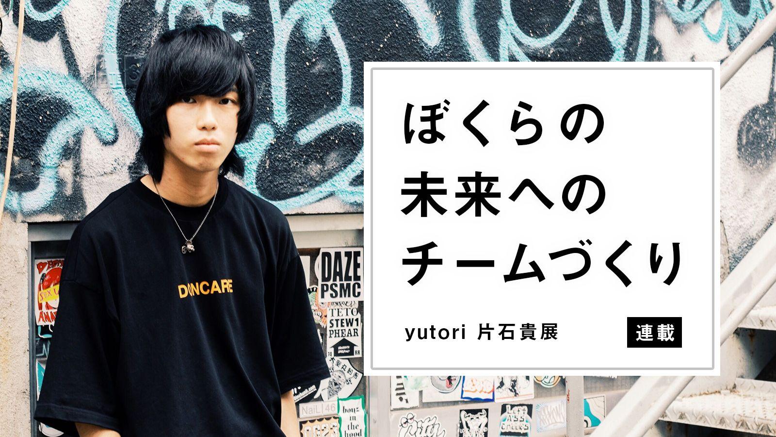 弱さもダサさも抱きしめる。yutori がつくる「ここにいたい」と思える場所
