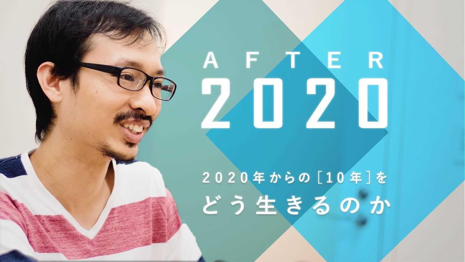 VC 前田ヒロが語る、SaaSが日本を救う日。2020年からのビジネスは「美しく、素直になる」