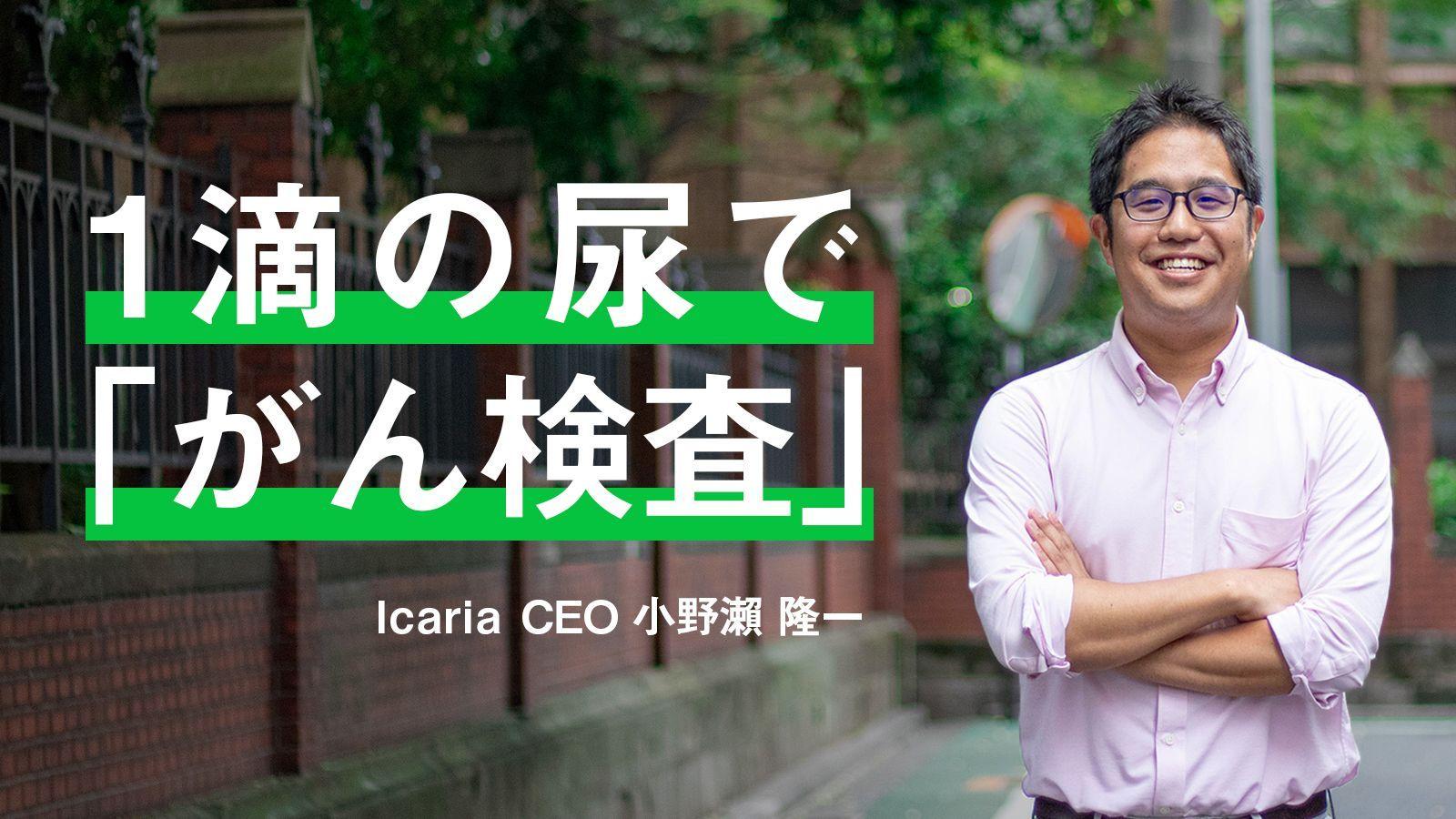「がん」早期発見に革新を。2020年より実用化を予定、『Icaria』の衝撃