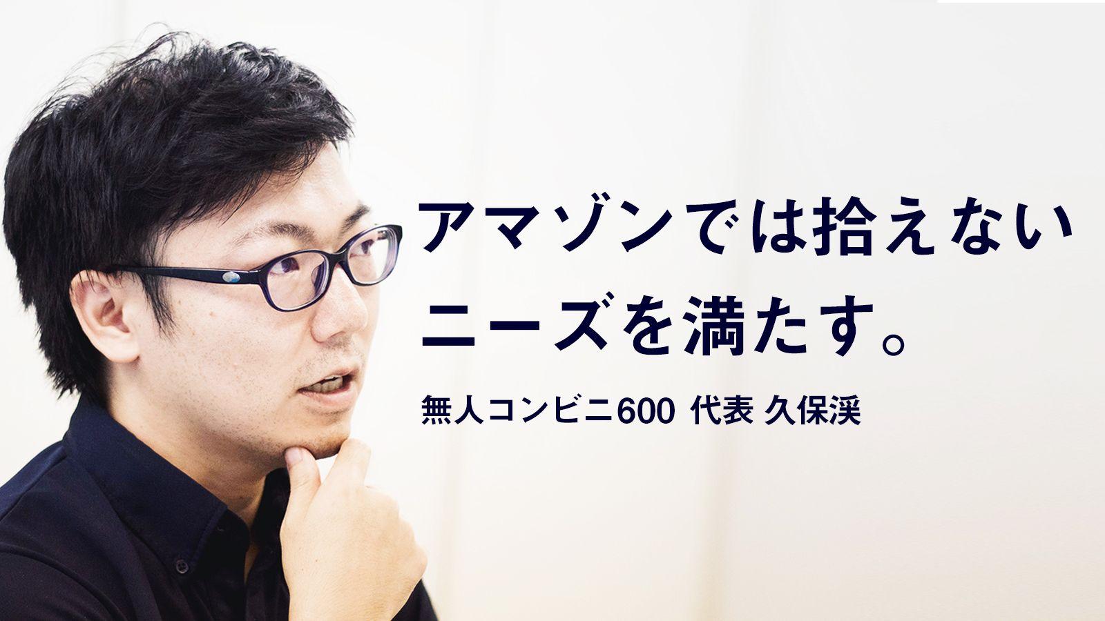 「無人コンビニ」はブルーオーシャン。連続起業家 久保渓、10兆円市場へのさらなる挑戦
