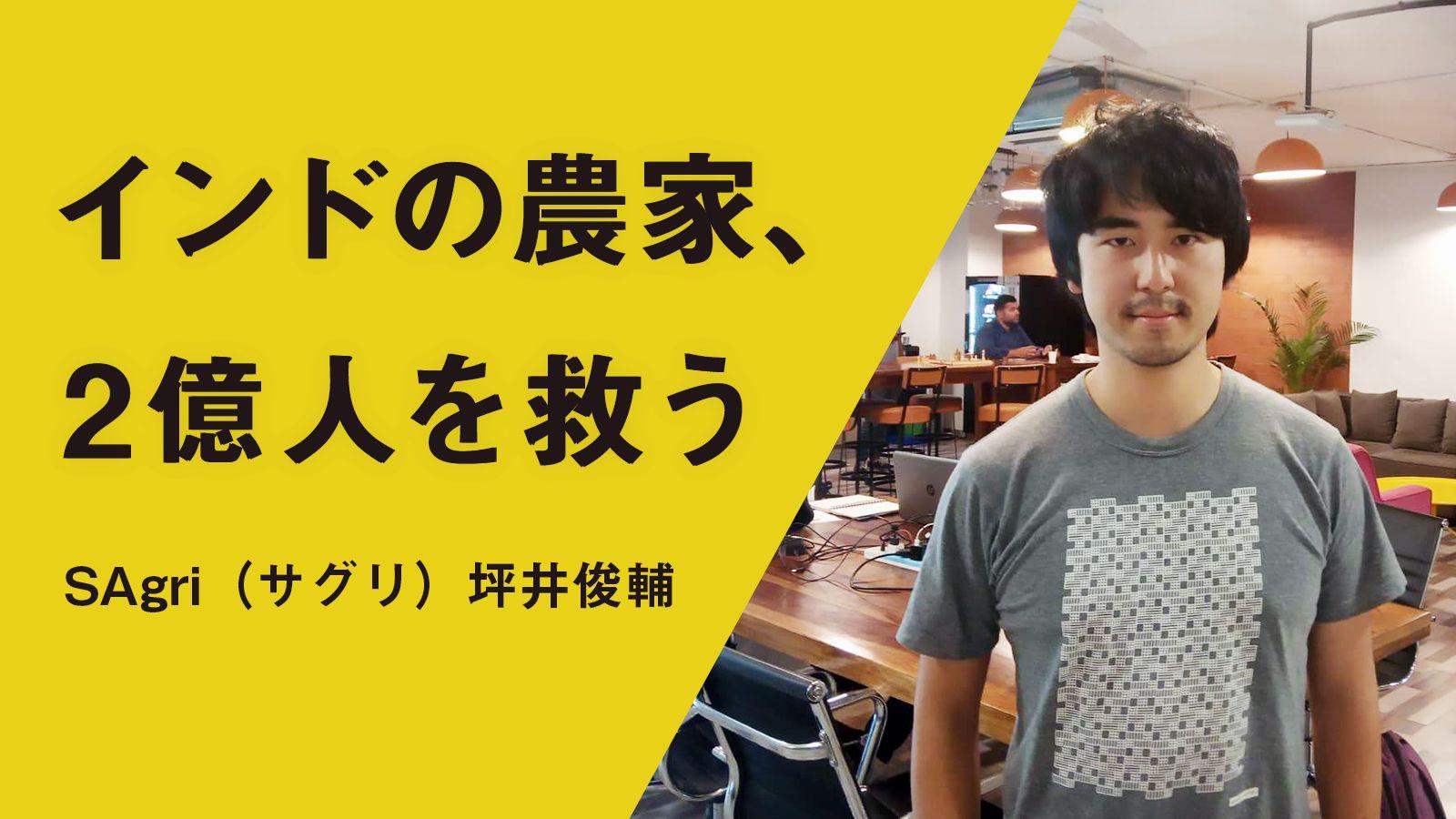 インドでスタートアップ! ある日本人の青年が志す、貧しい地域の農業イノベーション|サグリ 坪井俊輔
