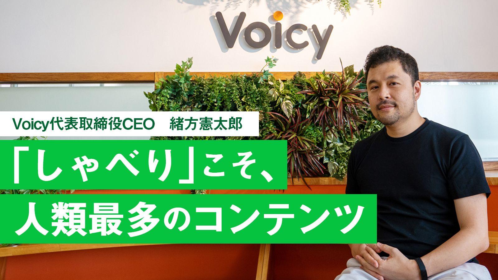 「声の社内報」としての活用も! Voicy緒方憲太郎と考える音声コンテンツの可能性