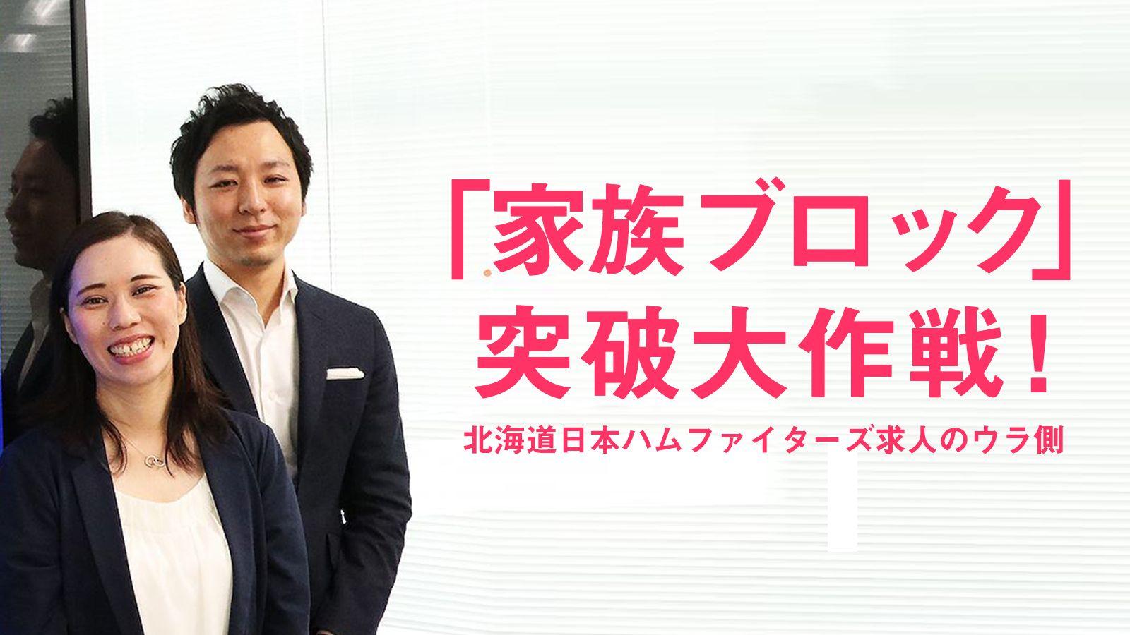 応募5000名超、北海道日本ハムファイターズ求人のウラ側