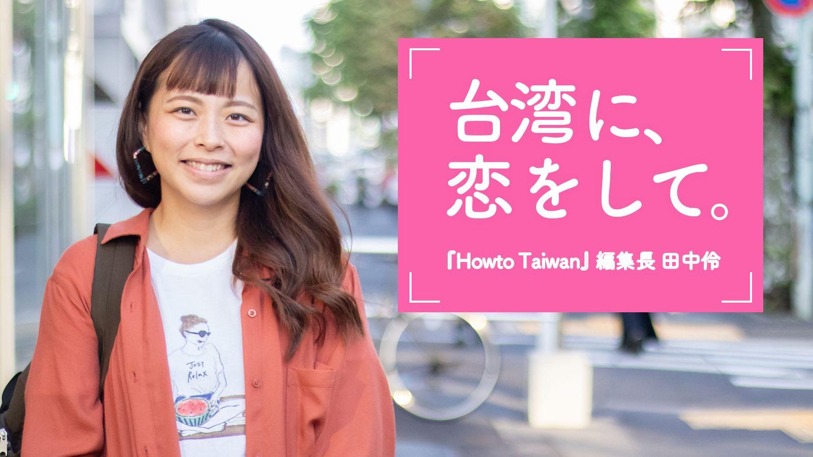 毎日「こんな記事作りたい」が溢れ出る! 台湾好きの心を掴む『Howto Taiwan』運営のウラ側