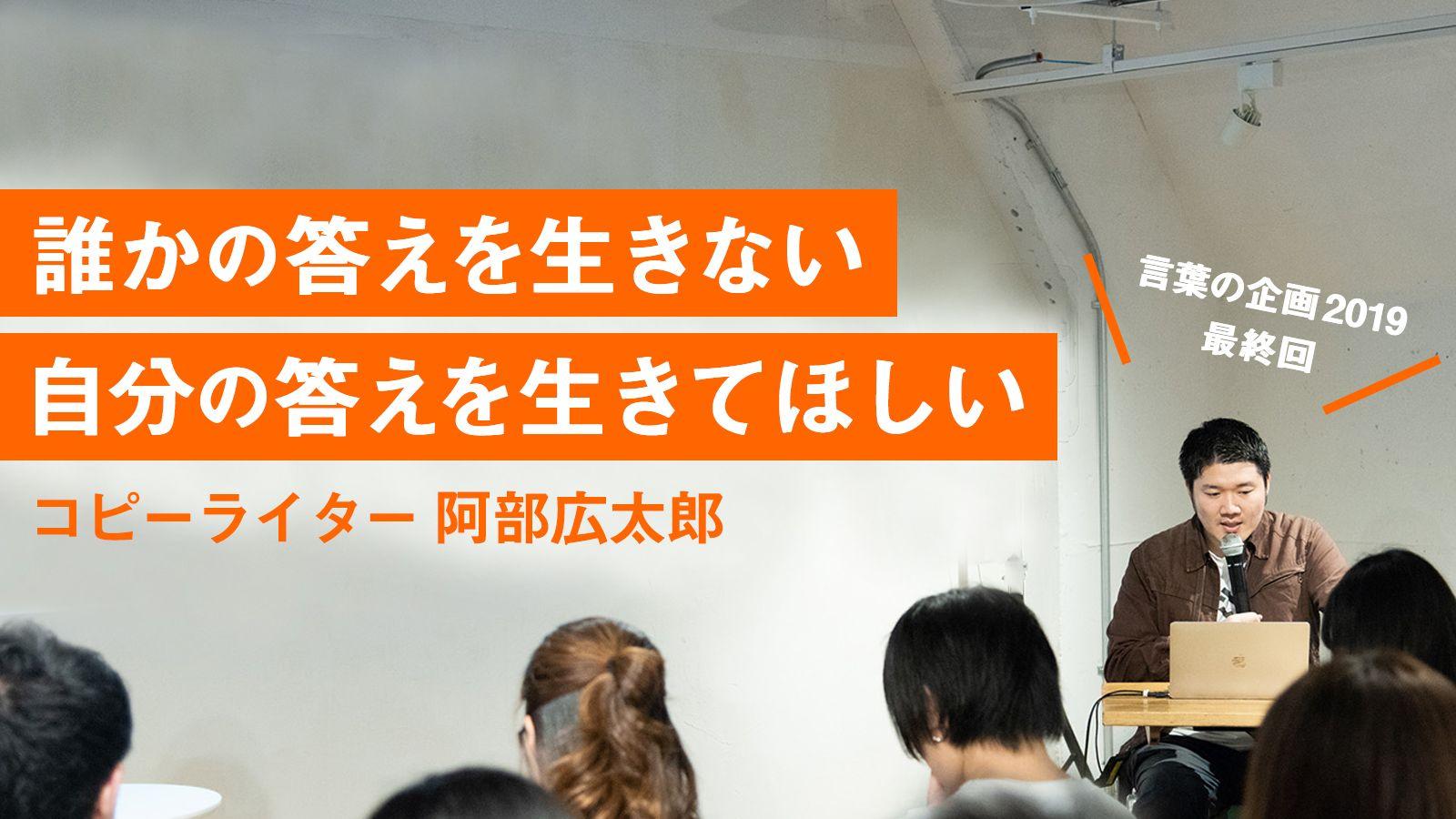 テクニックを捨てよ、自分を紡ごう。コピーライター 阿部広太郎さんと考える「書くこと」の本質