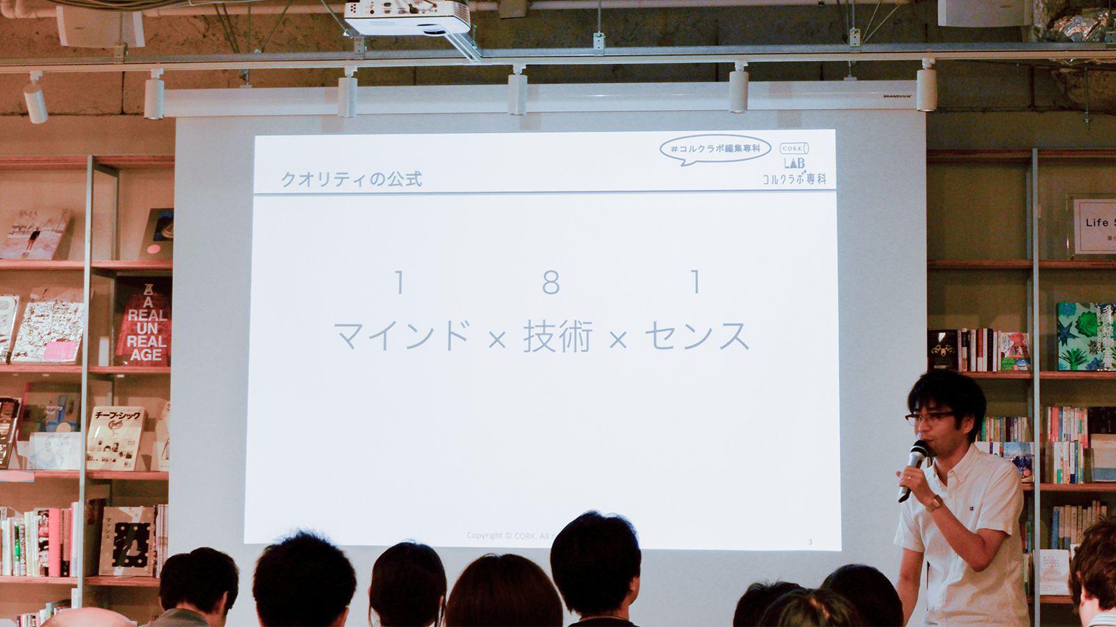 (前編)ものつくりは「技術が8割」|LINE 桜川和樹のWEB編集論