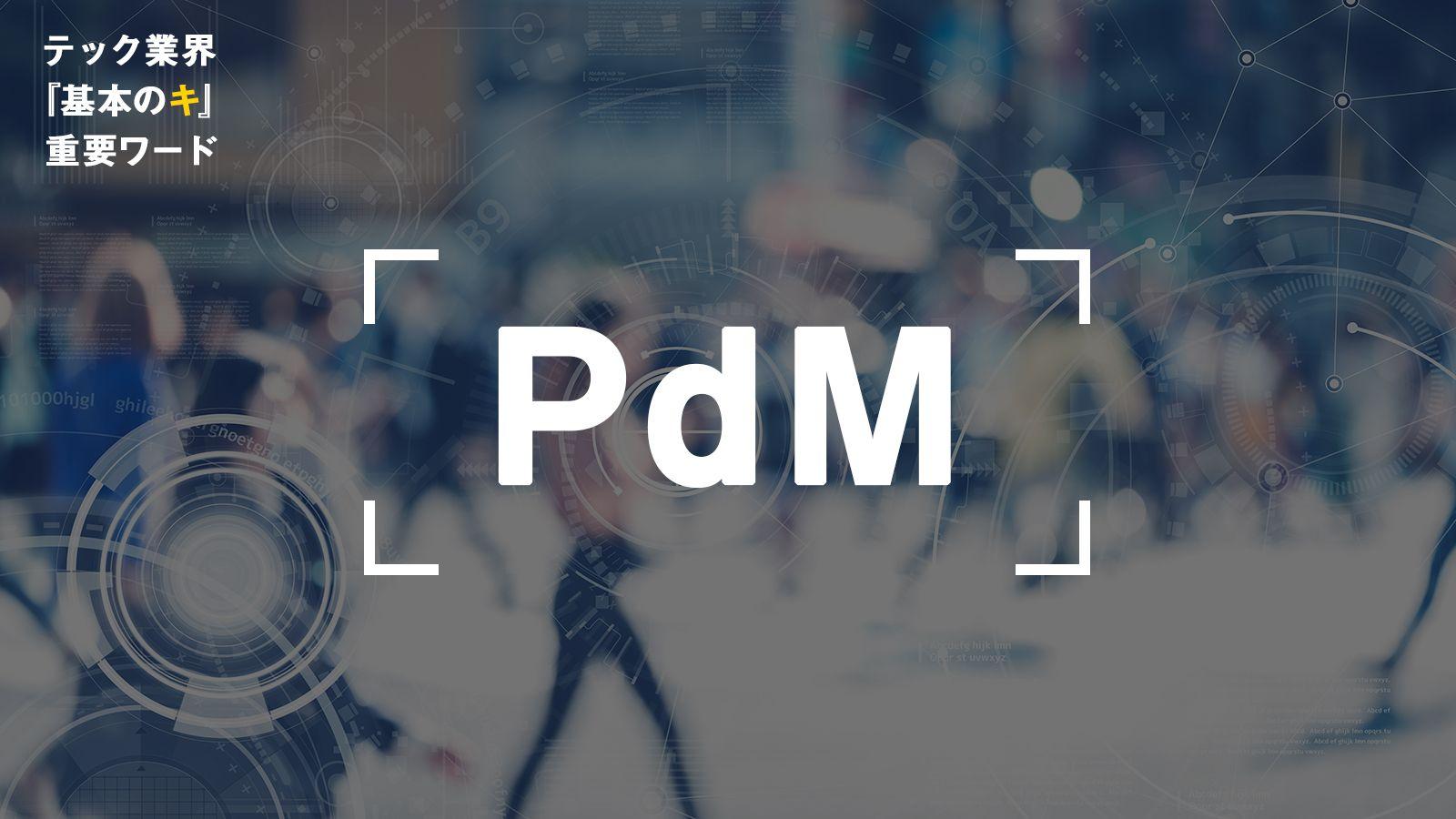 PdMとは何か。WEBプロダクトの開発責任者・推進役における役割を解説