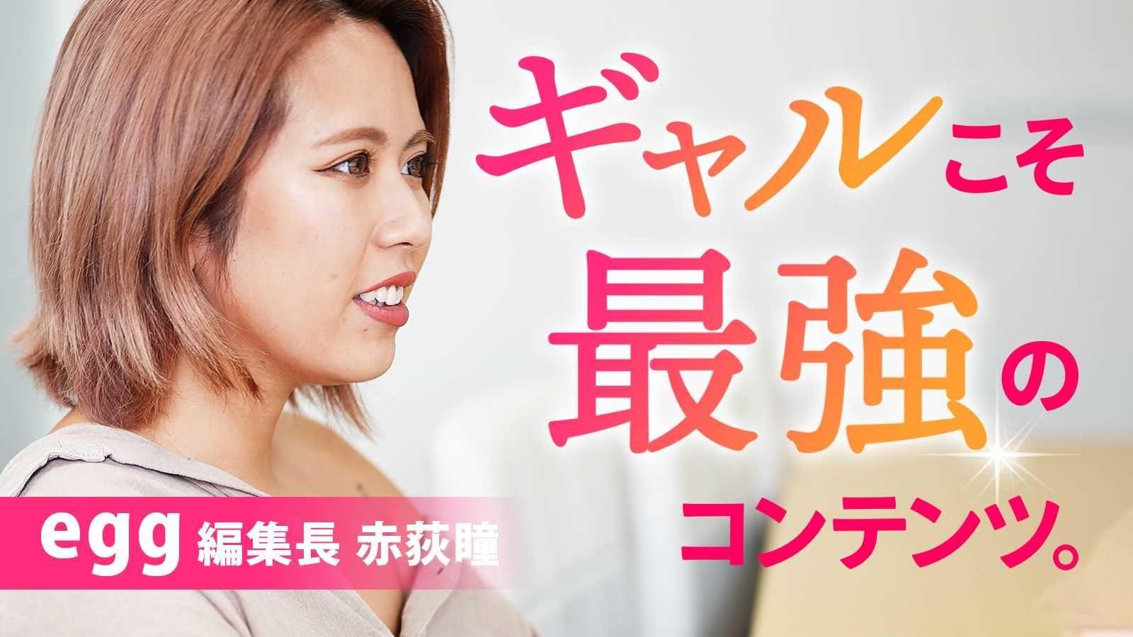 40万再生突破、ギャル版恋リア『エグハ』の衝撃|egg 赤荻瞳