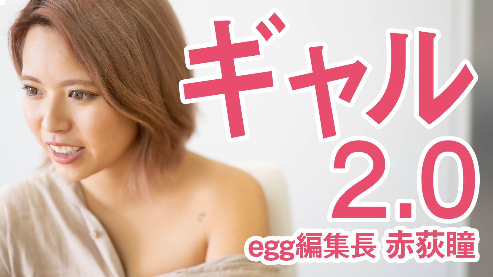 「未来のことで、うじうじ悩むとかもったいない!」 egg 赤荻瞳に学ぶギャル精神