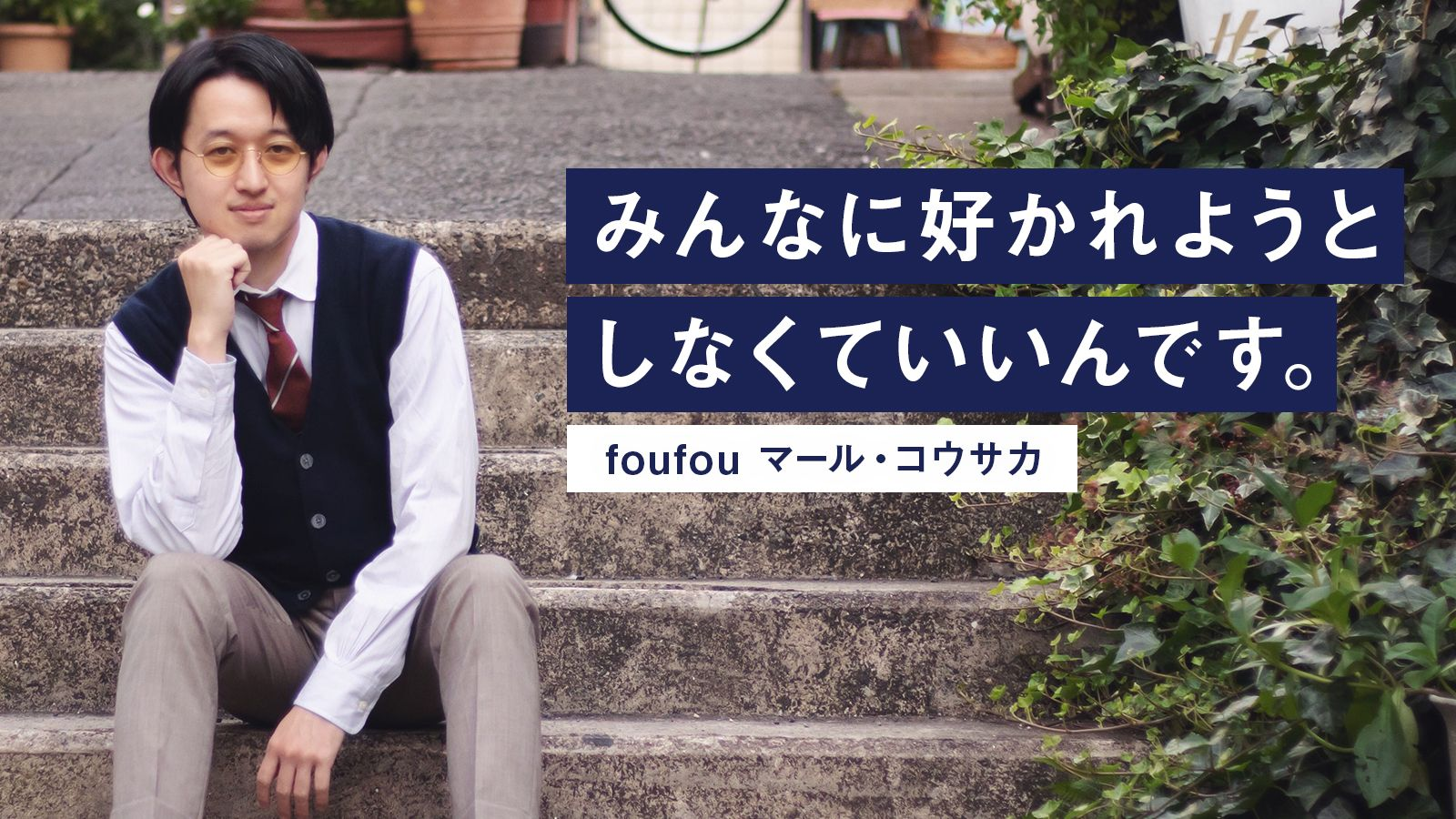 愛されるべき人に、愛されるために。foufouマール・コウサカ