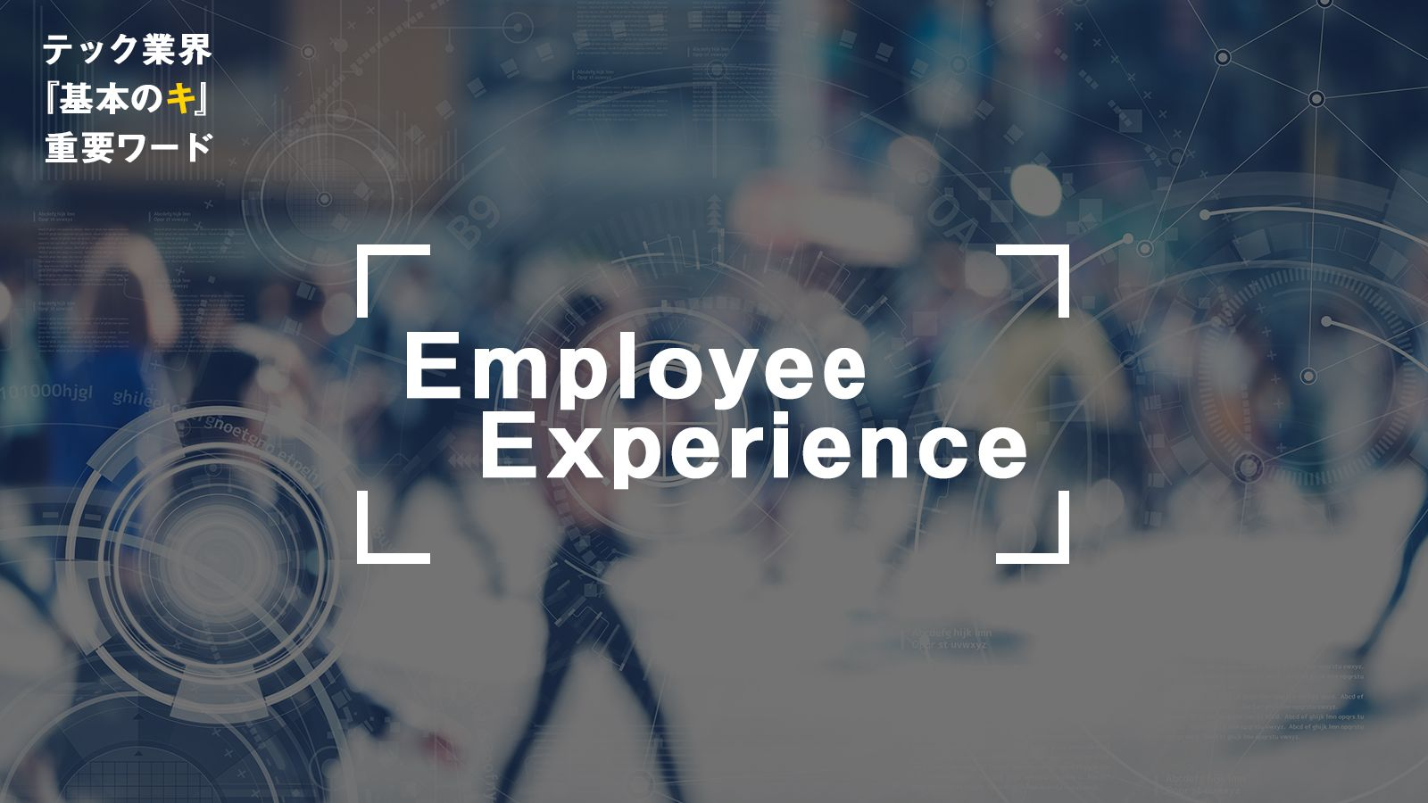 Employee Experience(EX)とは何か?基本知識・EXを高める方法について解説