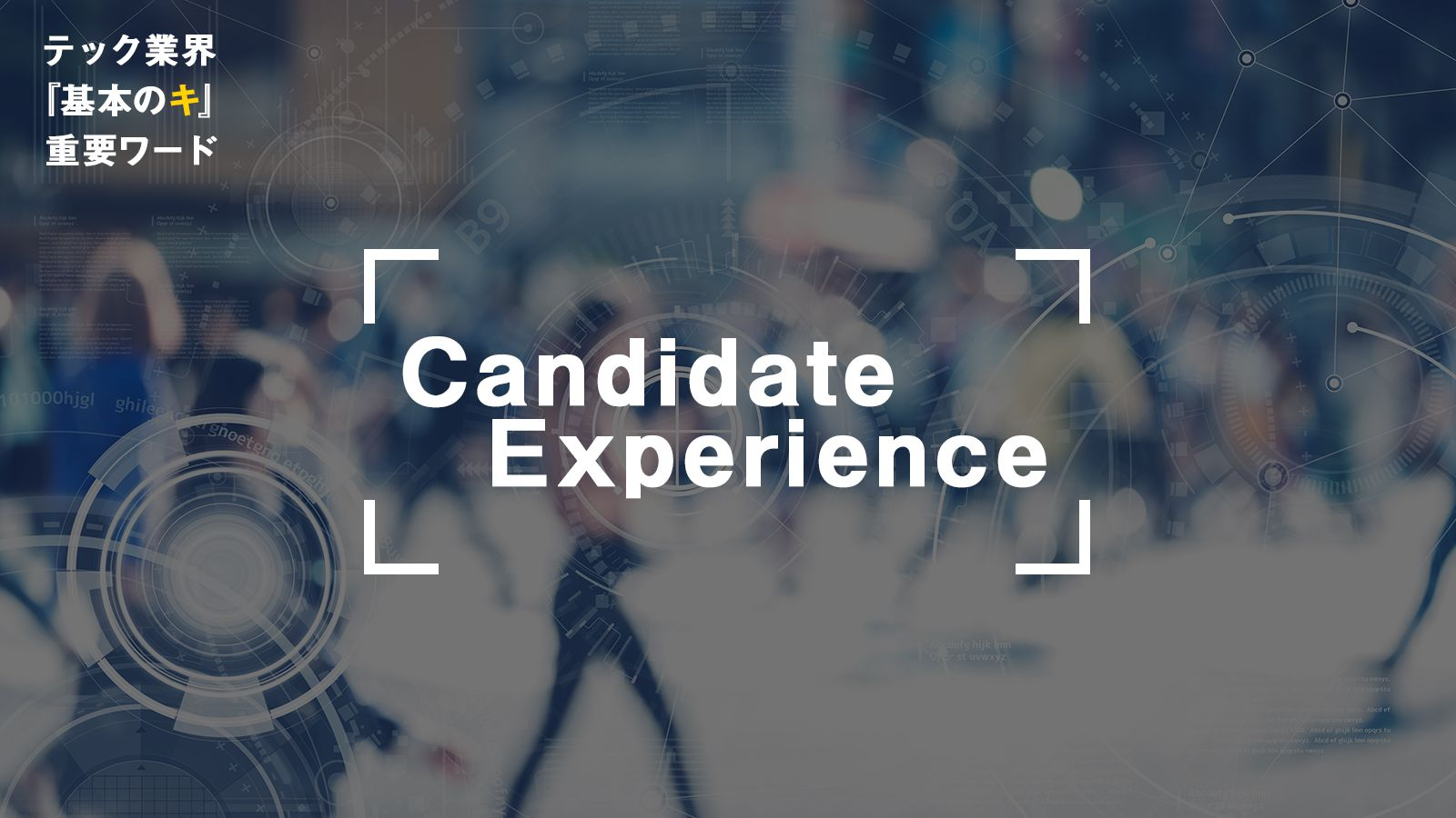 Candidate Experience(CX)とは|採用力を高めるトレンド