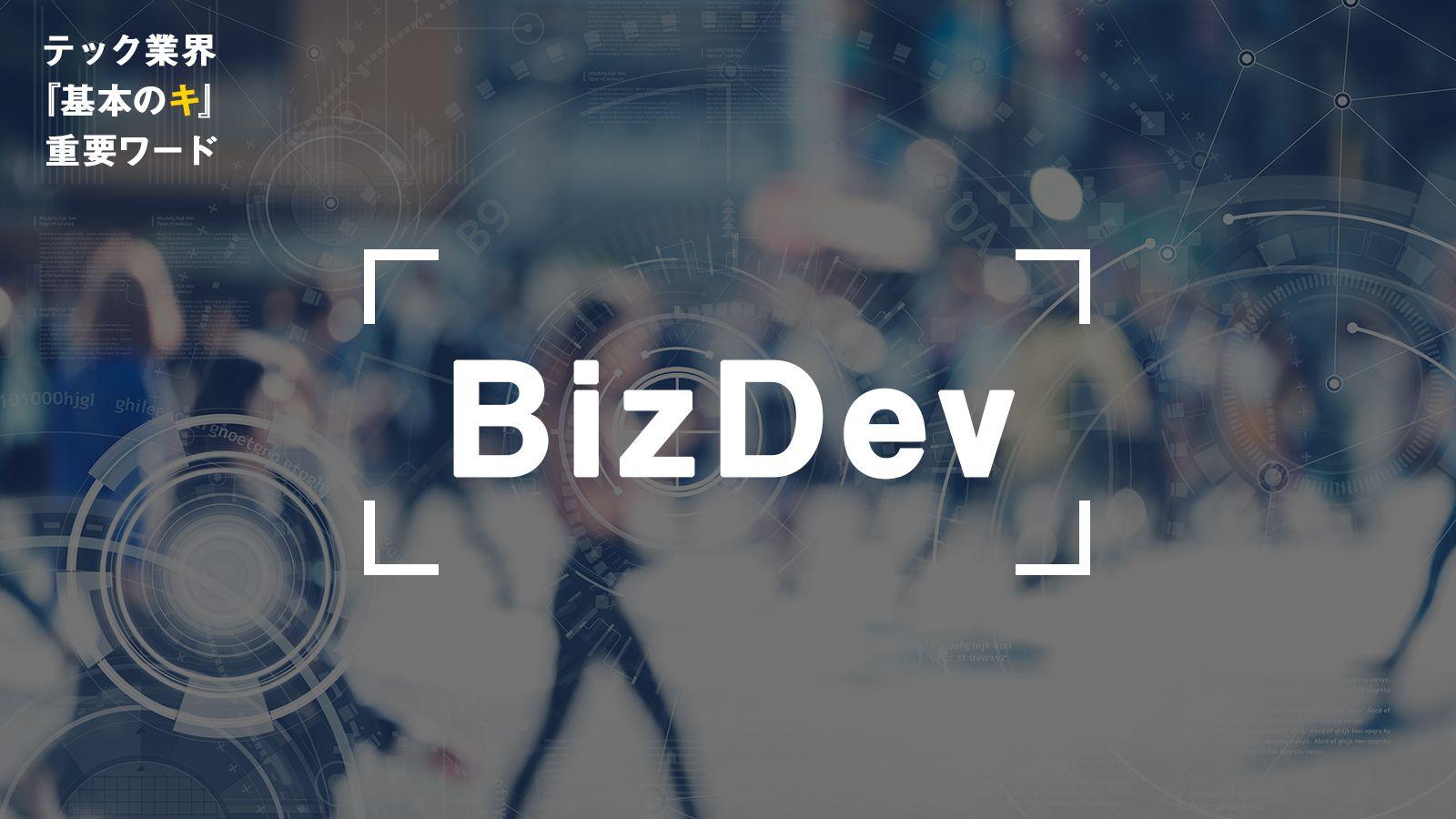 ビジネスディベロップメント(ビズデブ・BizDev)とは?|意味・背景・なり方・必要スキルを解説